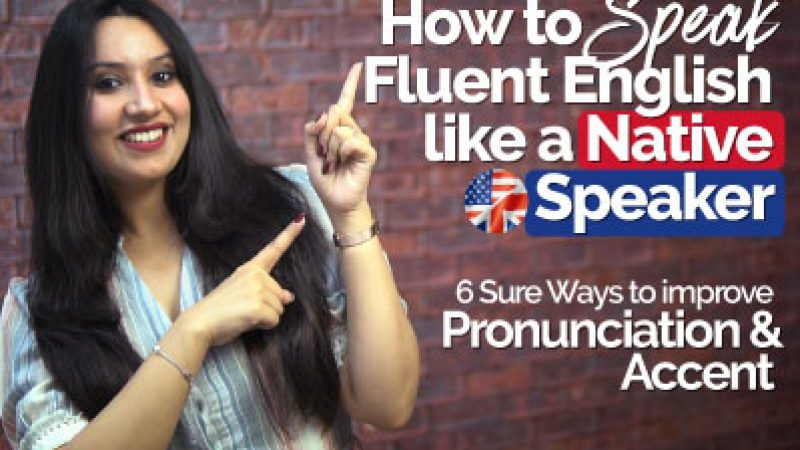 How to speak Fluent English like a Native Speaker?   English Pronunciation & Accent Training to speak clearly
